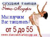 Студия Танца Этно-Модерн Харьков