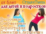 Студия танца для детей и подростков в Харькове