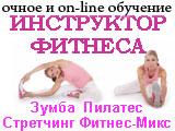 Студия Фитнеса в Харькове