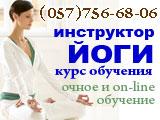 Обучение инструктора хатха-йоги