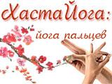 Йога мудры - здоровье в пальцах!
